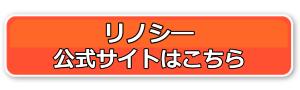 リノシー公式サイトへのボタン画像